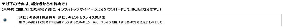 飛ばしの要諦特典.jpg